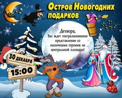 Остров Новогодних подарков
