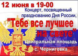 Концерт, посвященный празднованию Дня России