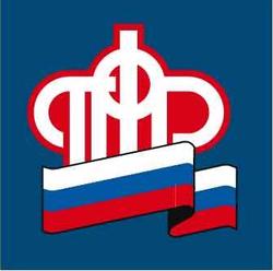 Управление Пенсионного Фонда по Черниговскому району
