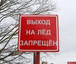 Внимание! Выход и выезд на лед запрещен.