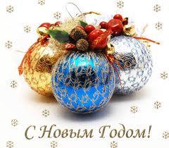 Поздравление главы с Новым Годом!