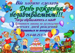Заказы на проведение детских дней рождений