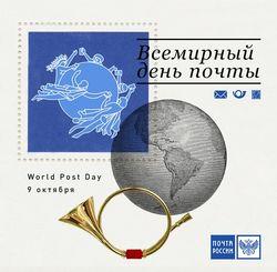 Во всем мире 9 октября отмечают День Почты