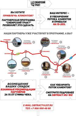 """Партнерская программа для бизнеса """"Сибирский тракт"""""""