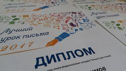 «Лучший урок письма - 2017» объявляет победителей в Приморском крае