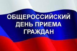 В Администрации Черниговского сельского поселения прошел Общероссийский день приёма граждан