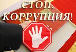 Памятка по коррупционным правонарушениям