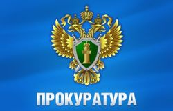Приём у первого заместителя прокурора Приморского края