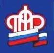 Государственное учреждение – Управление Пенсионного фонда Российской Федерации по Черниговскому району Приморского края