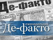 Газета «Де-факто»